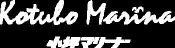 小坪マリーナオフィシャルホームページ